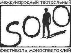 1 — 11 октября. VI Международный фестиваль моноспектаклей «SOLO»