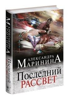 Александра Маринина. «Последний рассвет»