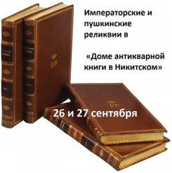 Императорские и пушкинские реликвии в «Доме антикварной книги в Никитском»