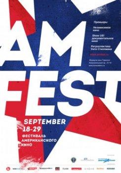 18-29 сентября. Фестиваль Американского Кино AMFEST