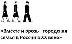 До 27 октября. «Вместе и врозь — городская семья в России в ХХ веке»