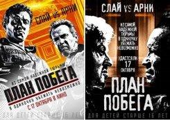 С 17 октября в кино «ПЛАН ПОБЕГА»