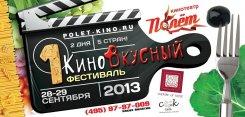 28-29 сентября. КиноВкусный фестиваль
