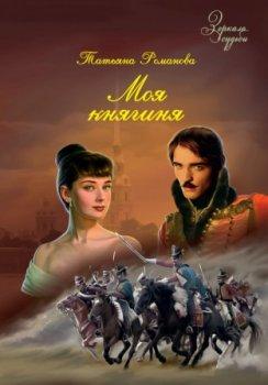 Татьяна Романова. Моя княгиня