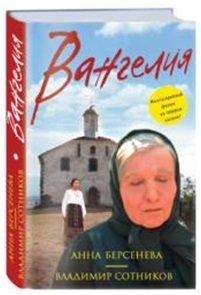 «Вангелия». Анна Берсенева и Владимир Сотников