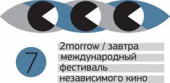 1-6 октября. Стали известны члены жури и конкурсные фильмы Фестиваля независимого кино «2morrow/Завтра»