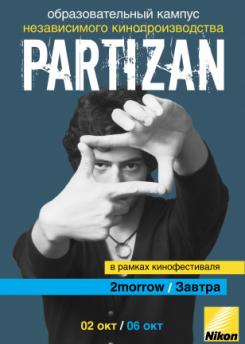 Кампус независимого кинопроизводства PARTIZAN