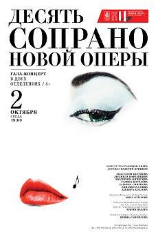 2 октября. Десять сопрано Новой Оперы