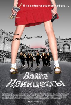 Владимир Алеников. «Война Принцессы»