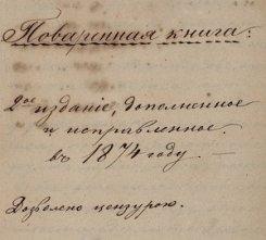 11 октября — 3 ноября. Кулинарные рецепты от семьи Толстых