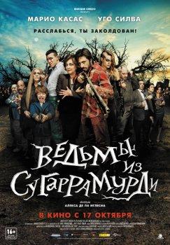 С 17 октября. Комедийный триллер «Ведьмы из Сугаррамурди»