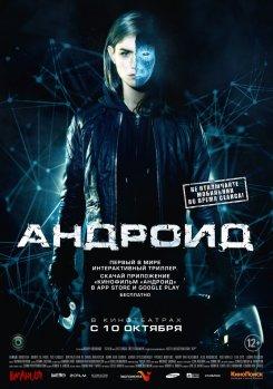 10 октября в российский прокат выходит первый в мире интерактивный триллер «Андроид» (The App).
