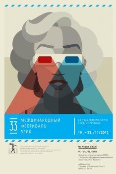 14 октября — 23 ноября. 33 Международный фестиваль ВГИК