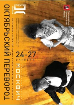 24 — 27 октября. Фестиваль современного театра «Октябрьский переворот»