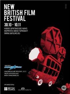 Фестиваль «Новое британское кино»
