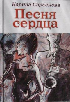 Карина Сарсенова. Песня сердца