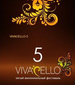 3 ноября — 16 ноября. V Международный виолончельный фестиваль VIVACELLO
