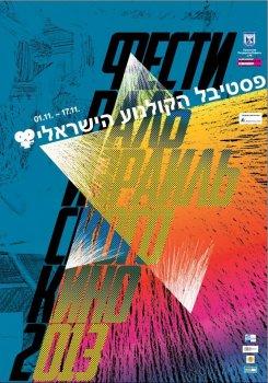 Фестиваль современного израильского кино