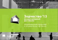 22 — 24 ноября. «Зодчество-2013»