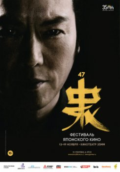 13–19 ноября. 47-й фестиваль японского кино