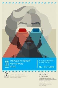 С 18 по 23 ноября. XXXIII Международный фестиваль ВГИК