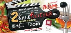 23-24 ноября. «КиноВкусный фестиваль» — кулинарные путешествия продолжаются!