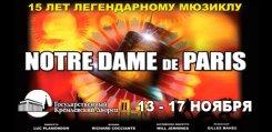 13 — 17 ноября. Прощальные гастроли мировой постановки мюзикла «Notre Dame de Paris»