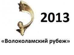 15 по 20 ноября. «Волоколамский рубеж»
