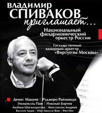 23 октября — 8 декабря. VII Московский музыкальный фестиваль. «Владимир Спиваков приглашает...»