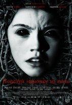 С 28 ноября в прокате новый фильм Марины де Ван «Поцелуй мамочку на ночь»