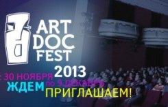 Артдокфест 2013