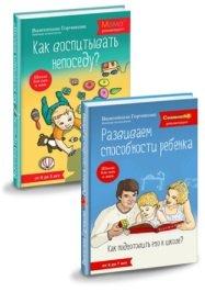 Валентина Горчакова. «Школа для пап и мам»