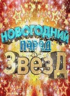 Максим Галкин, Оксана Федорова, Юрий Стоянов и другие звезды канала «Россия» уже отметили Новый год.