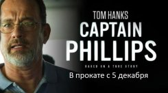 С 5 декабря. Капитан Филлипс. Captain Phillips