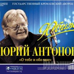 Юбилейный концерт Юрия Антонова «О тебе и обо мне»