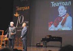 Лауреаты премии «Звезда театрала» 2013