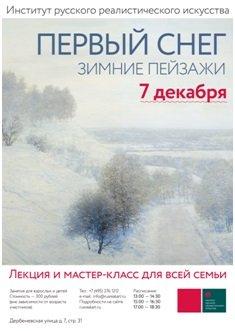 7 декабря. ПЕРВЫЙ СНЕГ Зимние пейзажи