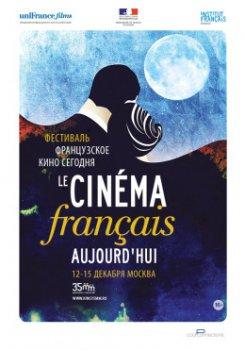 12–15 декабря. Французское кино сегодня