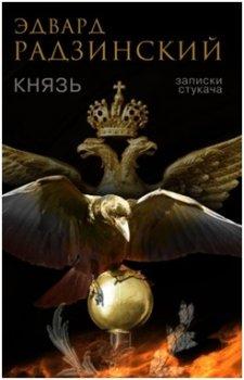 Эдвард Радзинский «Князь. Записки стукача»