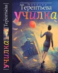 «Училка». Наталия Терентьева