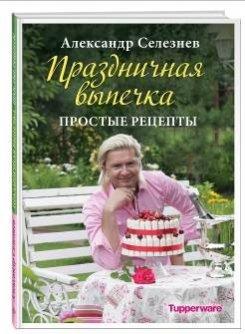 Александр Селезнев. «Праздничная выпечка. Простые рецепты»
