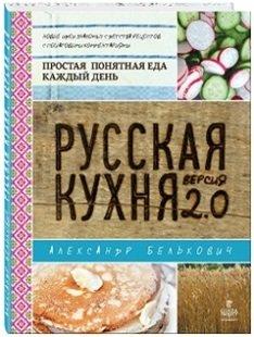 Александр Белькович. «Русская кухня. Версия 2.0»
