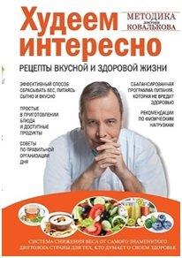 «Рецепты вкусной и здоровой жизни» от доктора Ковалькова