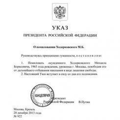 Ходорковский на свободе.