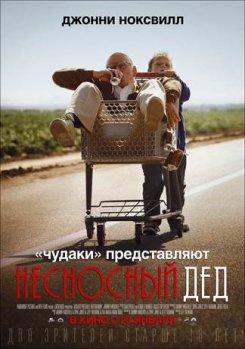 «Несносный дед» в прокате с 23 января