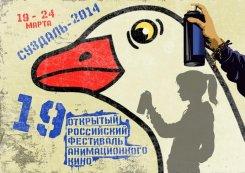 «БезГраницФест» бесплатный билет на Главный российский фестиваль анимационного кино