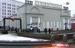 Кинотеатр «Художественный» закроют на реконструкцию