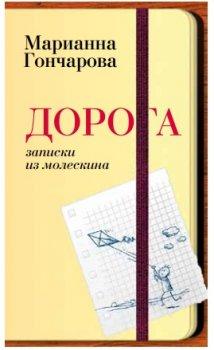 Марианна Гончарова. «Дорога. Записки из Молескина»