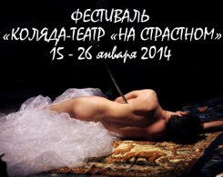 15 — 26 января 2014 года. Фестиваль «Коляда-театр на Страстном»