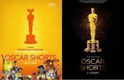 16 января. Более чем в 150 кинотеатрах по всей России, выходит в прокат новый короткометражный проект — Oscar Shorts.